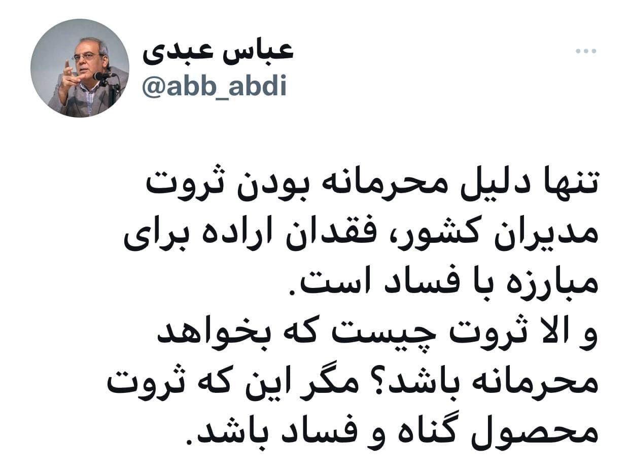 داوری: نظام از احمدی نژاد عبور کرده است / پشت پرده خبرسازی و موج تخریبی علیه رضایی / کامنت «محمد بنا» در پست اینستاگرام سایت رهبر انقلاب