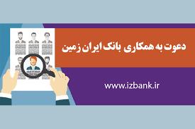 در 4 عنوان شغلی در بانک ایران زمین استخدام شوید