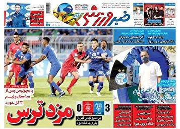 جلد روزنامههای ورزشی یکشنبه ۲۵مهرماه