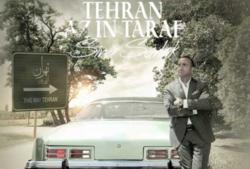 تهران از این طرف ؛ سینا سرلک