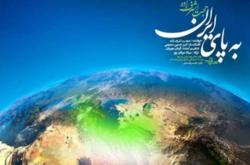 به پای ایران ؛ حجت اشرف زاده