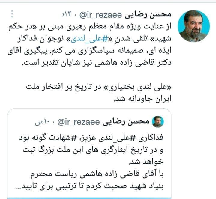 تشکر محسن رضایی از رهبر انقلاب