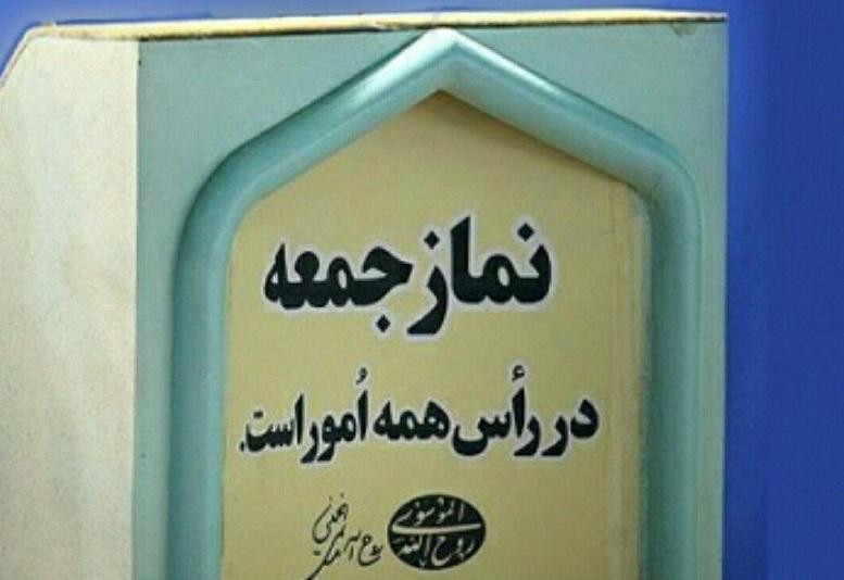 برگزاری نخستین نماز جمعه تهران پس از 20 ماه وقفه