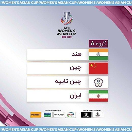 تیم ملی فوتبال زنان ایران با نصف کره زمین همگروه شد!
