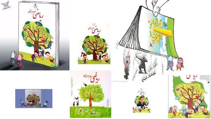 واکنشها به تغییر جلد کتاب ریاضی سوم دبستان به قدری زیاد بوده که طی دو سه روز حجم وسیعی از واکنش های تصویری به ثبت رسیده است؛ واکنش هایی از جنس کاریکاتور، بازطراحی جلد و...