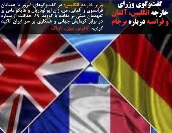 وزیر خارجه انگلیس: در گفتوگوهای امروز با همتایان فرانسوی و آلمانی، من، ژان ایو لودریان و هایکو ماس بر تعهدمان مبنی بر مقابله با کووید-۱۹، حفاظت از سیاره در برابر گرمایش جهانی و همکاری بر سر ایران تاکید کردیم. #فوتوـ نیوزـ تابناک