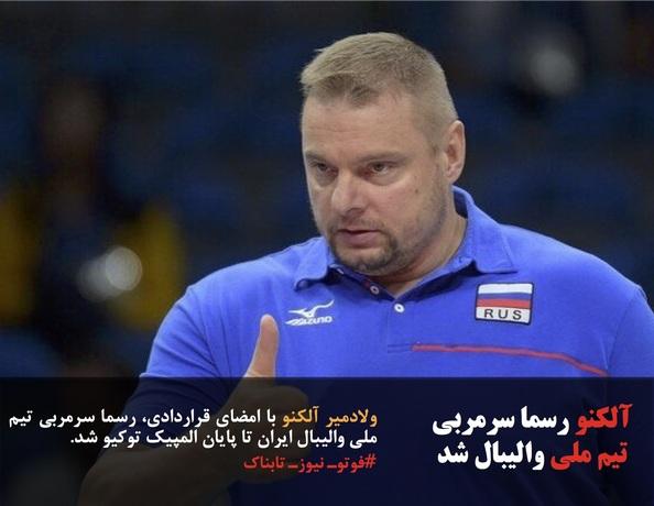 ولادمیر آلکنو با امضای قراردادی، رسما سرمربی تیم ملی والیبال ایران تا پایان المپیک توکیو شد.