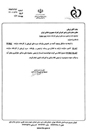 نامه سازمان غذا و دارو به گمرک مبنی بر ممنوعیت واردات سرک از مبدا شرکت ترکیه ای به تاریخ 25 مرداد 1400