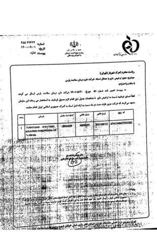 نامه سازمان غذا و دارو برای ترخیص سرم های ترکیه ای بعد از نامه ممنوعیت واردات این محصول!