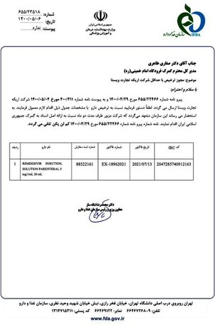 مجوز ترخیص داروی وارد شده از مبدا ممنوعه که سازمان غذا و دارو صادر کرده است