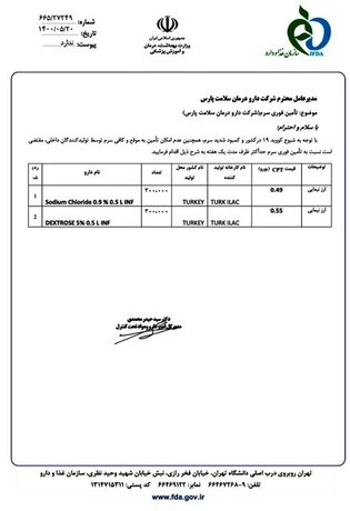 مجوز واردات سرم از شرکت ترکیه ای که سازمان غذا و دارو صادر کرده است