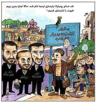 سه شنبه ۳ اردیبهشت ۱۳۷۰/شماره ۳/شماره مسلسل ۲۴ «ایران برای بازسازی خرابه های کویت ابراز آمادگی کرد.»-جراید