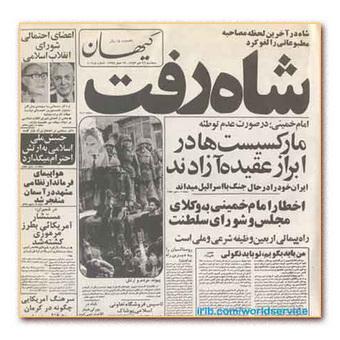 صفحه نخست روزنامه کیهان پس از خروج شاه از ایران
