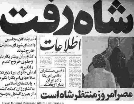 روزنامه اطلاعات پس از خروج شاه از ایران با تیتر «شاه رفت»