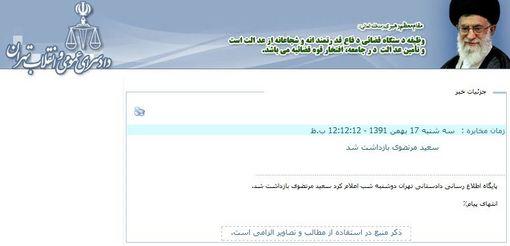 دادستانی تهران در خبری کوتاه، بازداشت مرتضوی را تایید کرده است.