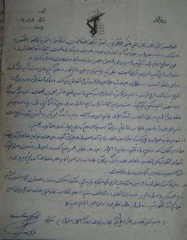 جوانان در شرف ازدواج بخوانند یک شهید، یک ازدواج نامه و کلی شرط! /نظر دهید