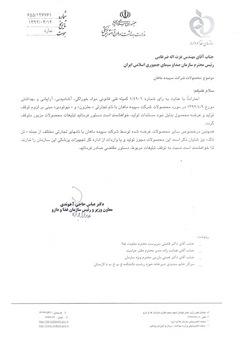 معاون وزیر بهداشت و رئیس سازمان غذا و دارو طی نامهای به رئیس سازمان صداوسیما، ضمن اعلام توقف تولید محصولات تقلبی شرکت سپیده ماهان، توقف پخش آگهیهای آن در رسانه ملی را خواستار شد