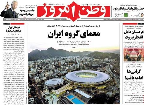 همه صفحات روزنامه های امروز:سراسری+ورزشی