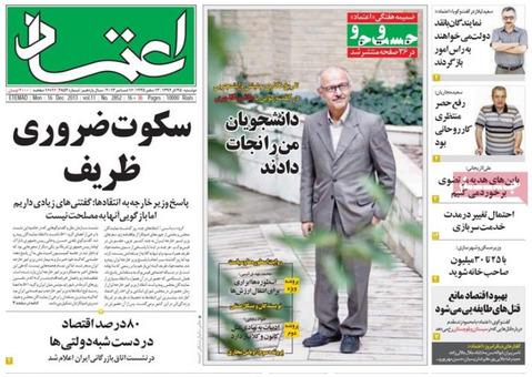 صفحه نخست روزنامه های دوشنبه