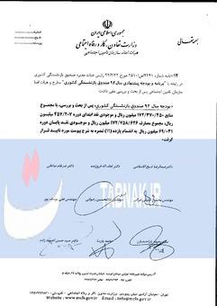 صفحه آخر صورتجلسه سی و هشتمین جلسه هیات امنا به تاریخ 92/2/23 (عباسی وزیر تعاون است)