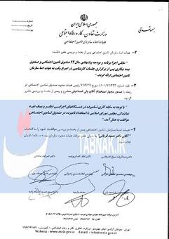 صفحه آخر صورتجلسه سی و نهمین جلسه هیات امنا به تاریخ 92/2/31 (عباسی وزیر تعاون است)