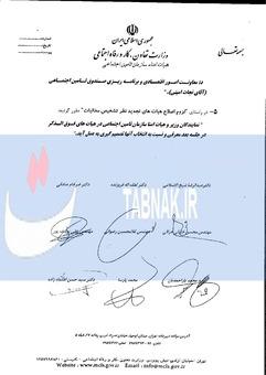 صفحه آخر صورتجلسه چهل و یکمین جلسه هیات امنا به تاریخ 92/4/4 (عباسی وزیر تعاون است)