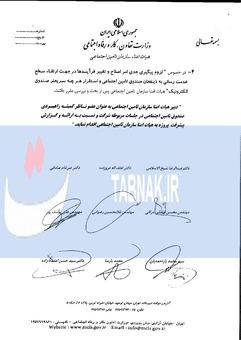 صفحه آخر صورتجلسه چهل و دومین جلسه هیات امنا به تاریخ 92/4/17 (عباسی وزیر تعاون است)