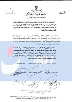 صفحه آخر صورتجلسه چهل و سومین جلسه هیات امنا به تاریخ 92/4/24 (عباسی وزیر تعاون است)