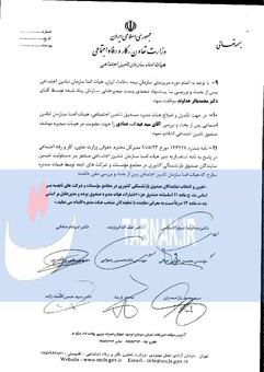 صفحه آخر صورتجلسه سی و پنجمین جلسه هیات امنا به تاریخ 91/12/8 (عباسی سرپرست وزارت تعاون است)