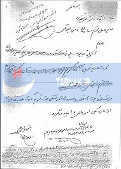 رسید دریافت کارتهای هدیه به ارزش یک صد میلیون تومان که از سوی سازمان تامین اجتماعی به شیخ الاسلامی ارسال شده بود