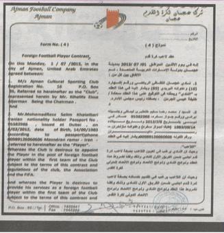 قرارداد خلعتبری و باشگاه عجمان که هفته نامه «تماشاگران امروز» منتشر کرده است.