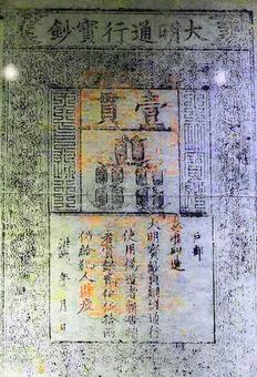 نمونهای از اولین اسکناس جهان که در چین تولید شده و اندازهای حدود یک صفحه آ۴ دارد.