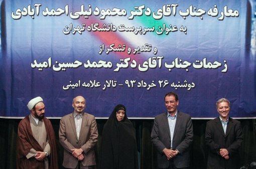 مراسم تودیع و معارفه سرپرست جدید دانشگاه تهران/ISNA
