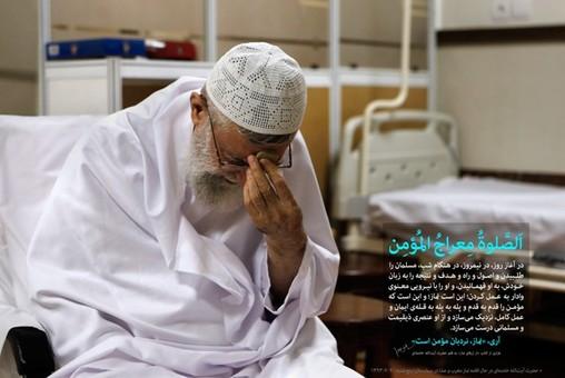 رهبر انقلاب در حال اقامه نماز در بیمارستان