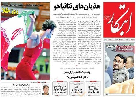مصباح یزدی، کانون اتحاد اصولگرایان و بازگشت احتمالی احمدینژاد