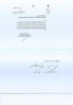 رجبعلی خسروآبادی، مدیرکل وقت میراث فرهنگی تهران مکاتباتی برای توقف این ساخت و ساز با شهرداری و شورای شهر داشته است