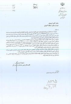 این تصویر نامهای است که مسعود نصرتی، مدیرکل میراث فرهنگی تهران به تخلف مدیر قبلی اشاره کرده و خواستار توقف ساخت و ساز در باغ عین الدوله می شود