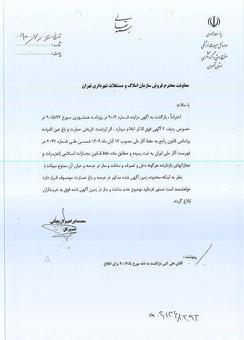 لاهیجانی، یکی دیگر از مدیران میراث فرهنگی تهران است که هشدار به توقف ساخت و ساز در کنار عمارت عین الدوله را می دهد