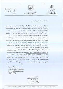 نامهای که ناصر پازوکی، مدیر وقت میراث فرهنگی تهران برای صیانت از این خانه در برابر هر گونه ساخت و سازی به شورای شهر نوشته است