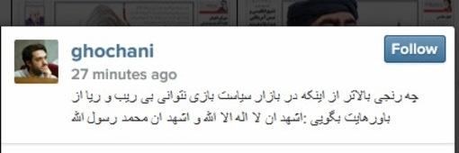 محمد قوچانی شهادتین گفت+ عکس