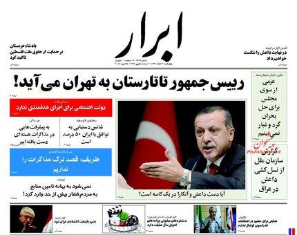 عناوین سیاسی روزنامه ها روزنامه های سیاسی پیشخوان روزنامه اخبار مهم روزنامه ها