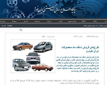 ایران خودرو، زمان تحویل فروش فوری اسفندماه اکثر محصولات خود را نیمه دوم این ماه و برخی محصولات را هم 7 روزه اعلام کرده است.
