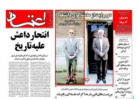 روزنامه های صبح, مطبوعات ایران