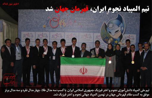 تیم المپیاد نجوم ایران