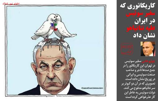 کاریکاتور دردسرساز با پرچم ایران و آمریکا