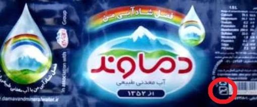 resized 538625 862 آیا «استاندارد ملی ایران» هنوز «نشانه مرغوبیت کالا»ست؟!