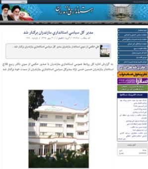 resized 539040 362 «استقبال سرد» کار دست مدیر کل سیاسی مازندران داد؟!