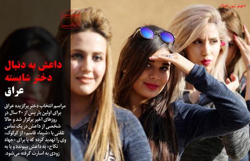 داعش به دنبال دختر شایسته عراق + عکس