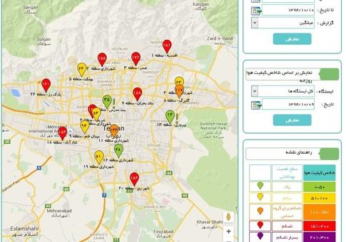 شاخص الودگی ثبت شده در ایستگاه های مختلف شهر تهران - روز 9 دی 1394