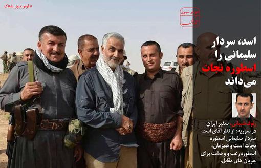نتیجه تصویری برای بشار اسد با سردار سلیمانی